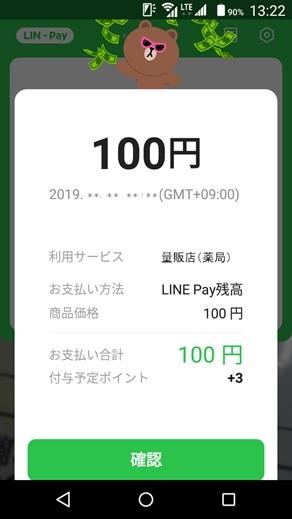 Line_20190809104701